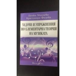 Учебник задачи и упражнения по Елементарна теория на музиката