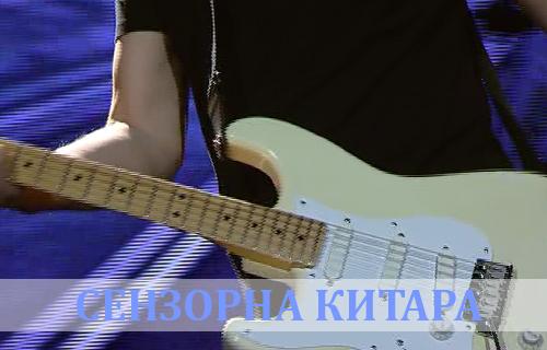 Сензорната китара