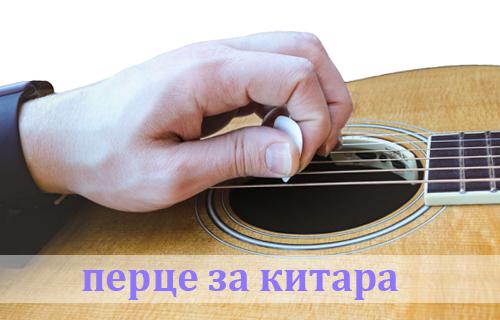 Как да изберем перце за китара?