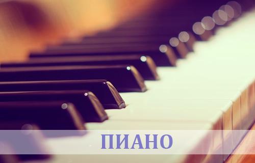 Клавишни инструменти за начинаещи