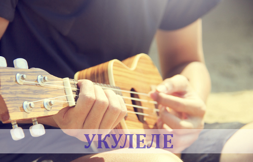 Укулеле –Видове укулеле.  Mалък, стилен и обичан музикален инструмент