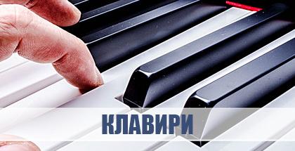 Клавири