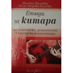 Книги с етюди за китара